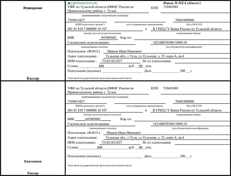 Бланк организации для ип. Образец фирменного бланка организации (для ООО и ИП)